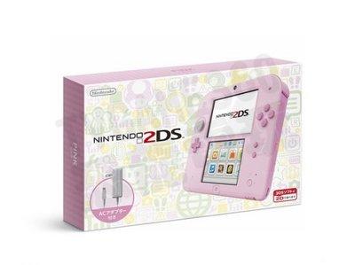 任天堂 Nintendo 2DS 主機 日版 日規機 日文主機 粉紅色(附原廠充電器+保護貼)【台中恐龍電玩】
