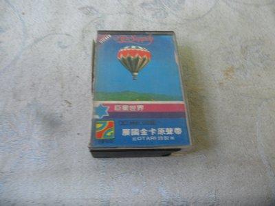 紫色小館-45--------空中補給合唱團 1