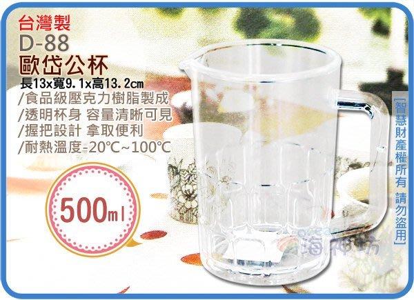 =海神坊=台灣製 D-88 歐岱公杯 塑膠杯 冷飲杯 茶水杯 手把杯 口杯 果汁杯 尖嘴設計 單把500ml 24入免運
