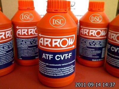 DSC德鑫-德國ARROW ATF CVT-F 全合成長效型 自排 變速箱油 日產 X-CVT SUPER SENTRA