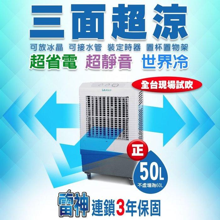 免安裝三面超涼超靜音省電50L移動式冷氣水冷氣遙控冰冷扇冰冷氣水冷扇(中和朴子可試吹)