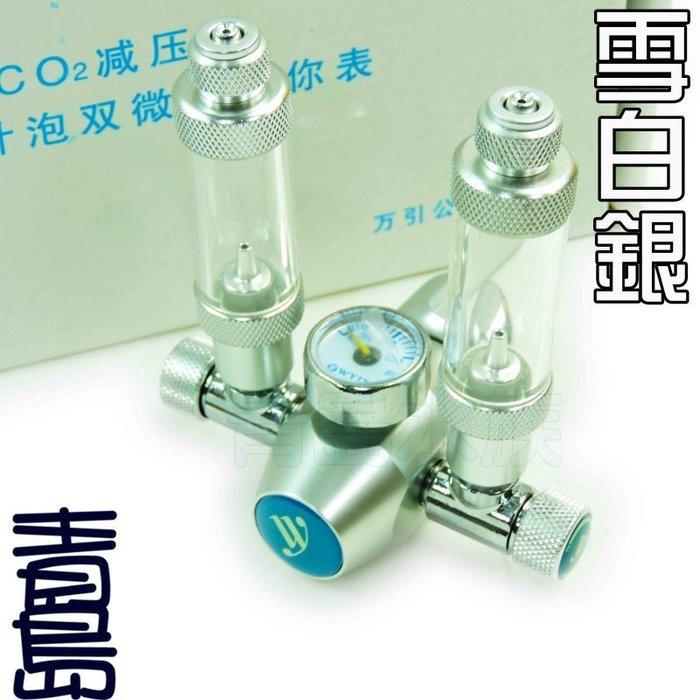 Y。。。青島水族。。。W01-05中國WYIN萬引----CO2減壓型單錶止逆計泡雙微調閥/側路式==雪白銀