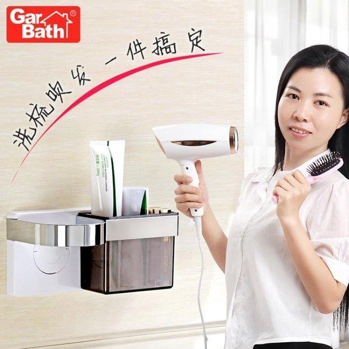 嘉寶吸盤吹風機架免打孔浴室電吹風架子吸壁式風筒架衛生間置物架 LP