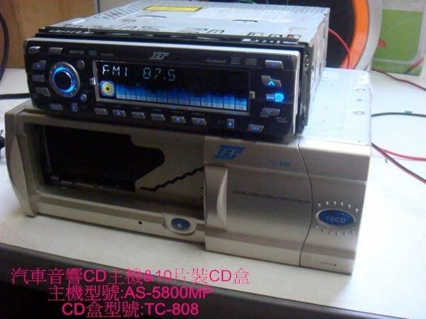 ☆寶藏點☆ 汽車音響CD主機&10片裝CD盒 功能正常 歡迎貨到付款