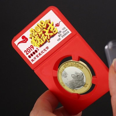 #熱賣店家#2019年二輪生肖豬紀念幣鑒定盒 10元十元評級盒收藏保護盒透明盒(200元起購)