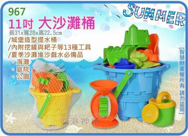 =海神坊=967 大沙灘桶 11吋 兒童玩具組 戲水 玩沙 海邊 海灘 沙灘 附水桶 13pcs 特價出清
