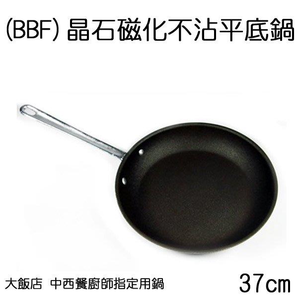 【現貨】BBF晶石磁化不沾平底鍋(24.5吋/37cm)總長61.5cm煎鍋佛來板弗來板義大利麵單手鍋【W0034-2】