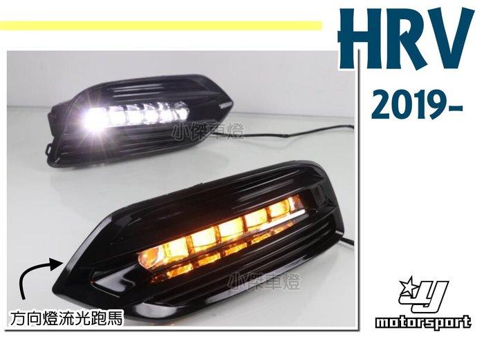 小傑車燈精品--全新 HONDA HRV 2019 19年 小改款 一字型 雙功能 跑馬方向燈 日行燈