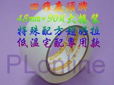 【保隆PLonline】鹿頭牌(四維) OPP透明膠帶 耐低溫OPP透明封箱膠帶 48mm x 90M 半箱60捲