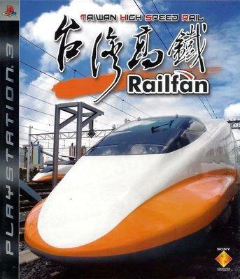 【二手遊戲】PS3 RAILFAN 台灣高鐵 RAILFAN TAIWAN HIGH SPEED RAIL 中文版