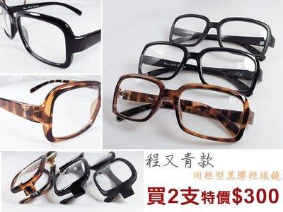 程又青 同框型霧亮面膠框版 平光眼鏡 附眼鏡盒 特價 2支$300☆匠子工坊☆【UG0003】