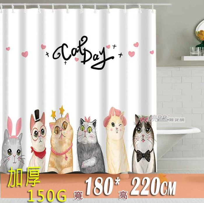 [現貨][贈小禮] 貓咪派對 180*220 滌綸布 浴簾 門簾 窗簾 防水潑簾 隔間簾 乾溼分離 附掛勾