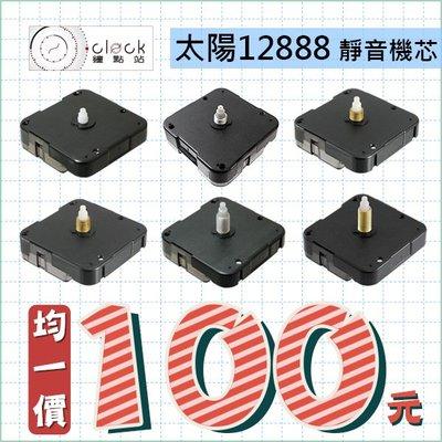 【鐘點站】台灣太陽SUN 12888 靜音時鐘機芯 6款通通100 安靜無聲 / DIY掛鐘 IKEA時鐘 附配件電池