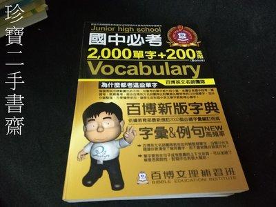 【珍寶二手書齋FA164】國中必考2200單字 教您如何輕鬆背單字 百博文理補習班