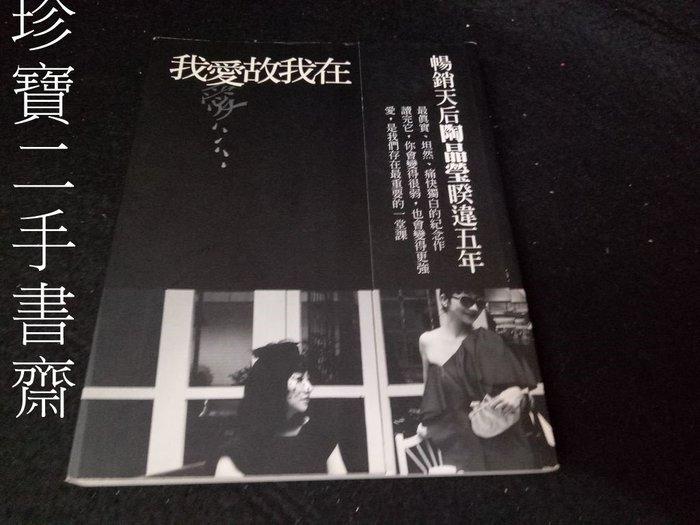 【珍寶二手書齋3B8】《我愛故我在》ISBN:9789861333090│圓神│陶晶瑩