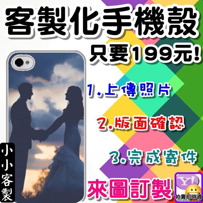 小小客製◎HTC~U12+.U12 Life.U11+.U11.U11 Eyes~訂製客製化手機殼.空壓殼.防摔殼