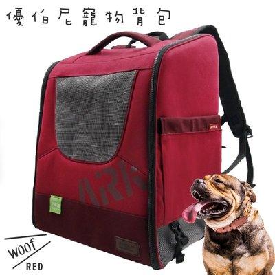優伯尼寵物背包(紅) 寵物出門 簡約設計 寵物背包 毛小孩 狗狗 貓貓 寵物用品 兩側均有透氣網