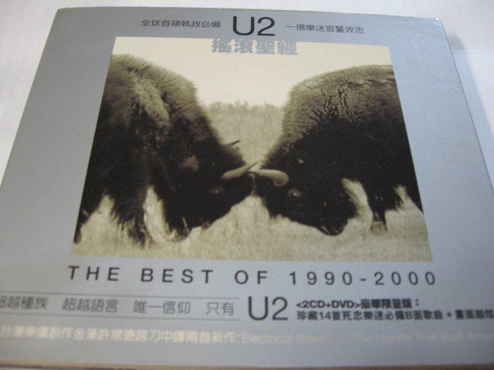 U2 搖滾聖經 十年精選加新歌 The Best of 1990-2000 自藏品保存良好 2CD+DVD