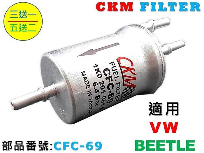 【CKM】福斯 VW BEETLE 金龜車 1.2 1.4 原廠 正廠 型 汽油濾芯 汽油濾蕊 燃油 汽油芯 汽油蕊