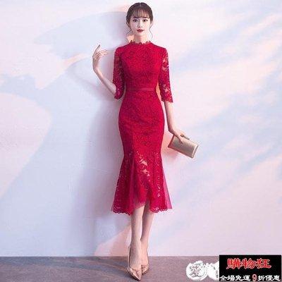 旗袍 新娘敬酒服旗袍春夏季紅色回門中長款魚尾現代結婚禮服女【購物狂】