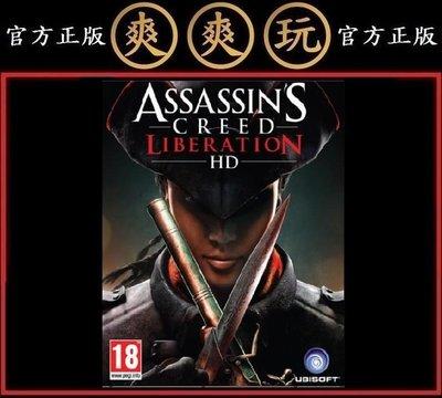 PC 爽爽玩 官方正版 Uplay 刺客教條 自由使命HD Assassin's Creed Liberation HD