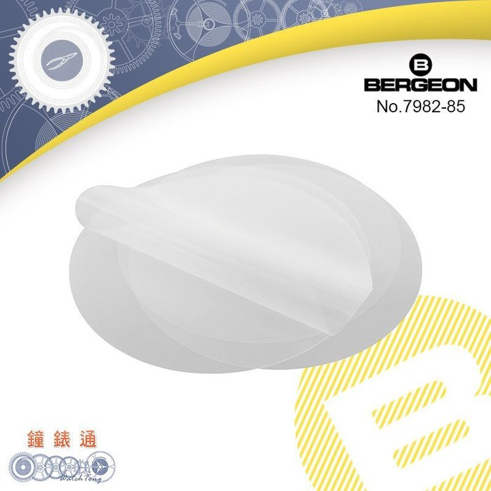 【鐘錶通】B7982-85《瑞士BERGEON》多用途工作片_圓形透明保護墊_ 直徑8.5公分_兩片裝 ├錶面