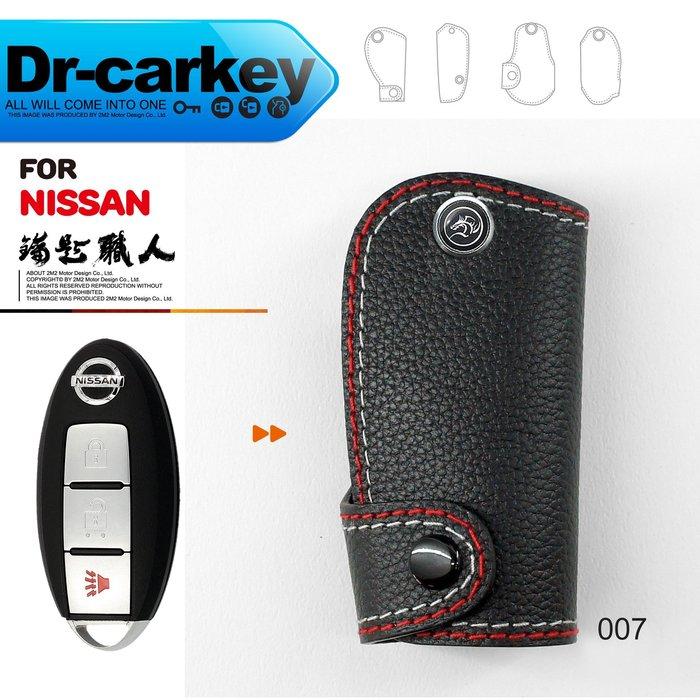 【鑰匙職人】 2017 NISSAN MARCH 日產汽車 鑰匙 皮套 智慧型皮套 鑰匙包 保護包 汽車百貨