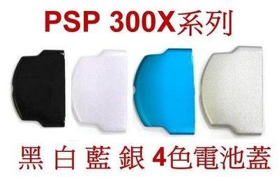 PSP 300X 型 系列專用 電池蓋 電池背蓋  白 銀 2色供應中【板橋魔力】