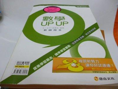 買滿500免運-學測封神榜《 數學 UP UP 含解答本》翁錫伍 / 康熹 /教師用本