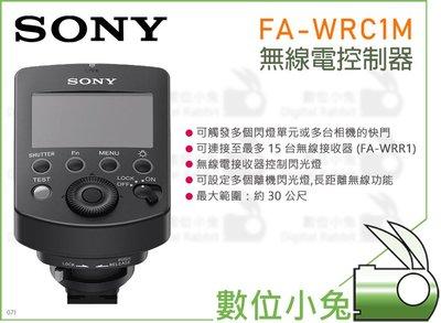數位小兔【SONY FA-WRC1M 無線電控制器】FA-WRR1 接收 閃燈控制 A7RM2 觸發器 引閃器 高速同步