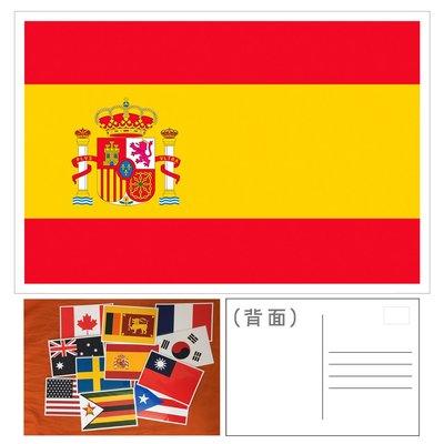 〈世界國旗明信片〉西班牙 Spain Espana 明信片