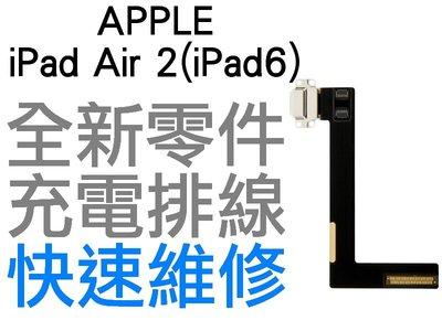 APPLE iPad Air 2 iPad6 充電孔排線 無法充電 接觸不良 全新零件 專業維修【台中恐龍電玩】