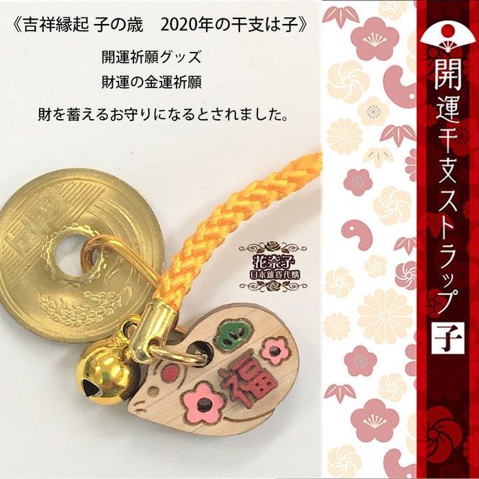 ✿花奈子✿日本製 2020 鼠年 新年吊飾 檜木 招財 金運 求財 財運 祈福 祝福 鑰匙圈 掛飾 吊飾 禮物 附紙袋