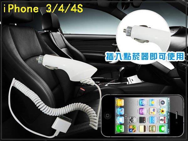 【音樂天使英才星】YXT-013車充2.1A電壓手機平板都可充APPLE 30PIN iPhone3/4/4S/IPAD