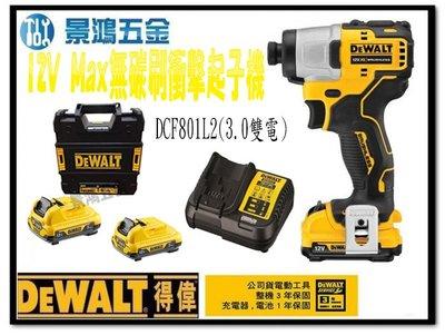 宜昌(景鴻) 公司貨 DEWALT得偉 12V Max 無碳刷衝擊起子機 DCF801L2 全配3.0Ah雙電池 含稅價