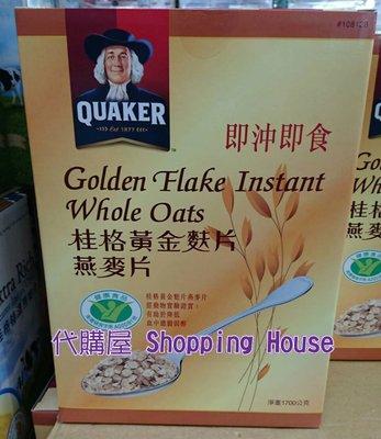 【代購屋】Costco 好市多 代購 QUAKER 桂格 黃金麩片燕麥片(每盒1700g)/燕麥片/麥片/黃金麩片/燕麥