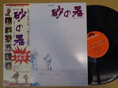 【柯南唱片】松竹映画//砂の器//接受PAYPAL&支付寶付款 >日版LP