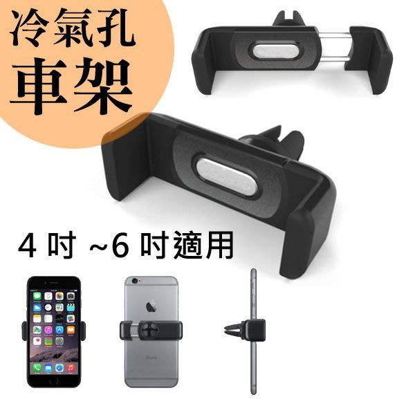 橘子本舖*冷氣孔 冷氣口 出風口 手機架 導航 支架 車架 專用 汽車 iphone HTC ASUS 簡易 手機 旋轉