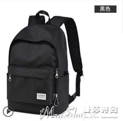後背包背包男士後背包韓版青年電腦旅行校園學生書包男時尚潮流