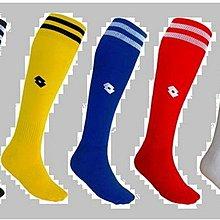 [迦勒=] 專業 成人足球襪 義大利 LOTTO  紅黑藍黃白  25-27cm   一次購兩雙  特價 380