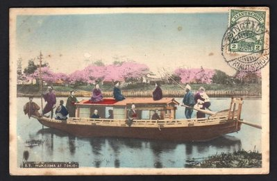 【中外郵舍】彩色圖畫明信片/向島遊船