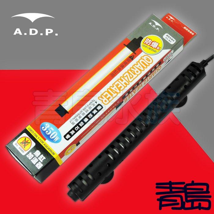 五28Q。青島水族。ADP-K-033台灣ADP-優質防爆型石英管 石英加溫管 加溫器 加溫棒 加熱棒==350w