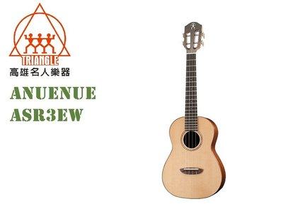 【名人樂器】Anuenue ASR3EW 26吋 全單 雲杉玫瑰木 烏克麗麗 搭配 Wood Talk 音孔式 拾音器