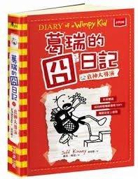 『大衛』小天下 葛瑞的囧日記 11    (原遜咖日記) 新出版社新名字