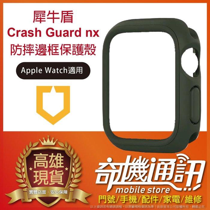 奇機通訊 犀牛盾 Crashguard NX Apple Watch 防摔邊框保護殼