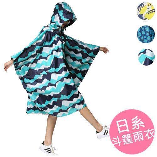 八號倉庫  日系簡約時尚斗篷雨衣 雨披 年度新品 輕薄 透氣 防雨/附提袋【2X043P035】