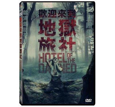 合友唱片 面交 自取 歡迎來到地獄旅社 DVD HOTEL OF THE DAMNED DVD