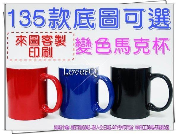 *LoverQ婚禮小物*變色馬克杯/變色杯/個性化客製化商品(情人節禮品相片杯/照片馬克杯/婚禮小物/彌月紀念品/轉印)