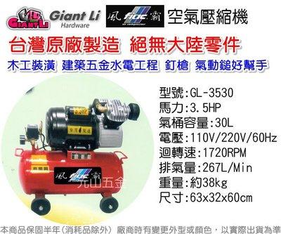 【元山五金】台灣製GIANTLI 風霸 GL-3530 3.5HP 30L 110V/220V 空壓機 空氣壓縮機