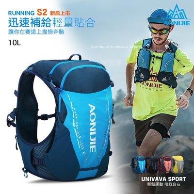 ☆UNIVAVA☆ AONIJIE RS2專業運動背包 10L 越野背包 跑步背包 水袋背包 路跑 登山 馬拉松9103
